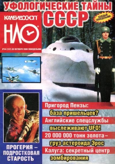 НЛО № 44 (157) 30.10.2000 - обложка