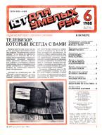 """""""ЮТ"""" для умелых рук 06.1988 скачать бесплатно или читать онлайн"""