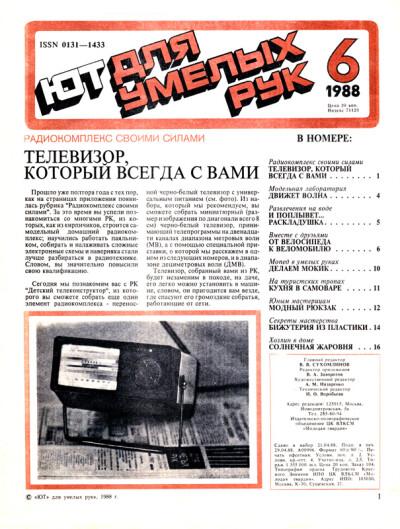 """""""ЮТ"""" для умелых рук 06.1988 - обложка"""