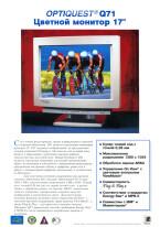 Optiquest Q71 скачать бесплатно или читать онлайн