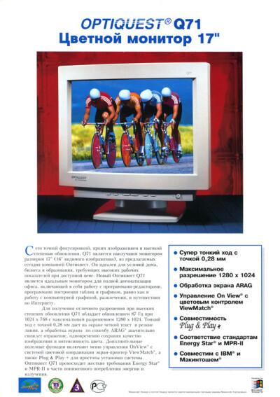 Optiquest Q71 - обложка