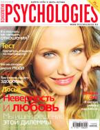 Psychologies № 49 май 2010 скачать бесплатно или читать онлайн
