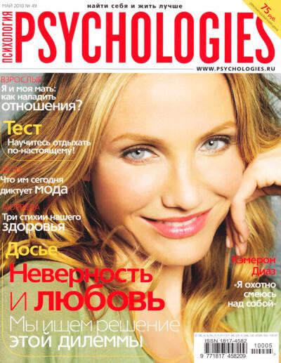 Psychologies № 49 май 2010 - обложка