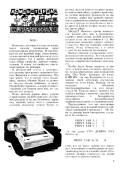 Горизонты техники для детей 05.1990 (336) - страница