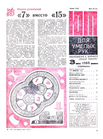 """""""ЮТ"""" для умелых рук 03.1985 - обложка"""