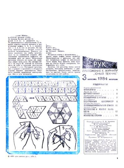 """""""ЮТ"""" для умелых рук 03.1984 - обложка"""