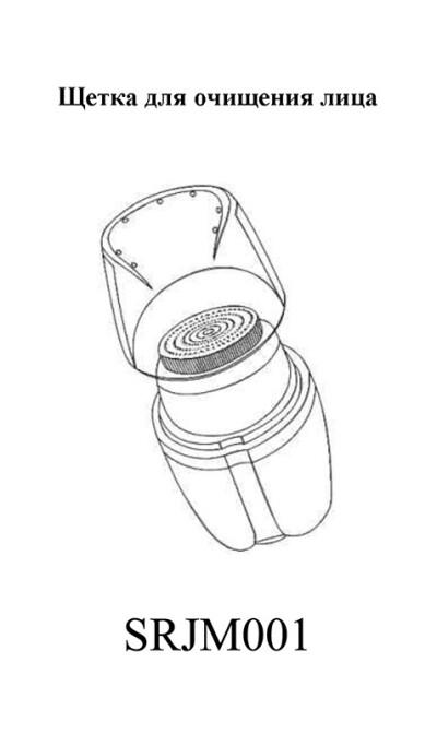 Щетка для чистки лица — инструкция на русском языке - обложка