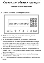 Станок для обвязки провода S5-30, S15-40, S20-50 — инструкция на русском языке скачать бесплатно или читать онлайн