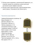 Bluetooth-колонка LITO Music V8 — инструкция на русском языке - страница