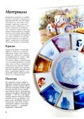 Баррас Д. — Свет в акварели - страница