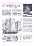 """ЮТ"" для умелых рук 08.1983 - страница"