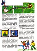 Горизонты техники для детей 10.1987 (305) - страница