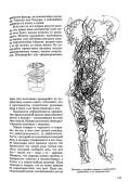 Николаидис К. — Естественный путь к рисованию - страница