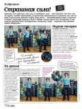 Yes! № 146 февраль 2011 - страница
