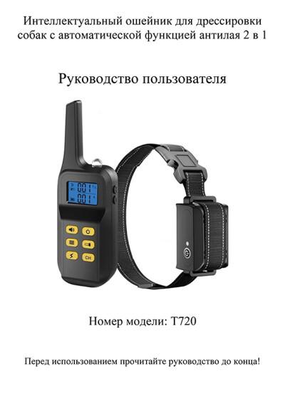 Скачать книгуИнтеллектуальный ошейник антилай 2 в 1 T720 — инструкция на русском языке