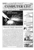 Samara Computer-List № 4 (42) 10 апреля — 24 апреля 1999 скачать бесплатно или читать онлайн