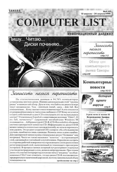 Samara Computer-List № 4 (42) 10 апреля — 24 апреля 1999 - обложка