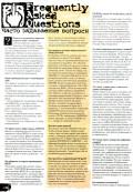 Хакер #1/99 - страница