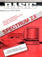 Spectrum ZX Бейсик. Руководство пользователя скачать бесплатно или читать онлайн