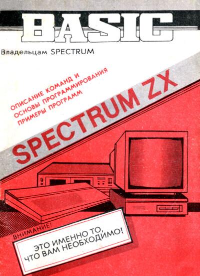 Скачать книгуSpectrum ZX Бейсик. Руководство пользователя