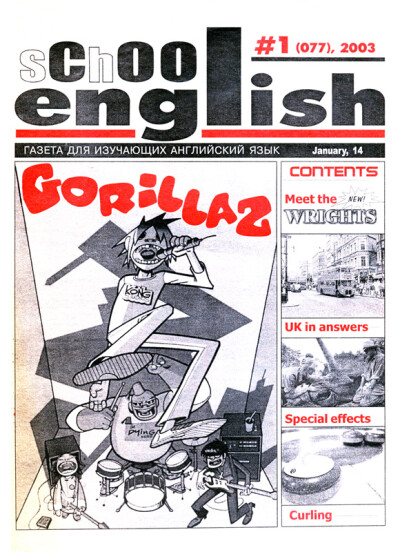 School English № 1 (077) 14.01.2003 - обложка