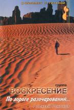 Романов А. — Песни группы Воскресение в нотной записи скачать бесплатно или читать онлайн