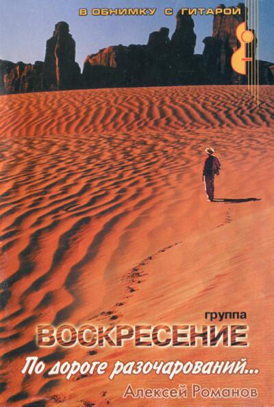 Романов А. — Песни группы Воскресение в нотной записи - обложка