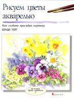 Тейт В. – Рисуем цветы акварелью скачать бесплатно или читать онлайн