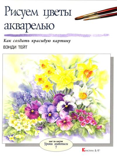 Тейт В. – Рисуем цветы акварелью - обложка