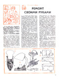 """ЮТ"" для умелых рук 01.1983 - страница"