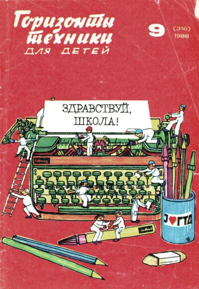 Скачать книгуГоризонты техники для детей 09.1988 (316)