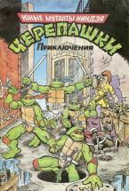 Юные мутанты ниндзя черепашки скачать бесплатно или читать онлайн