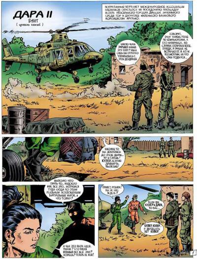 Скачать книгуДара II – Бунт (уровень пятый)