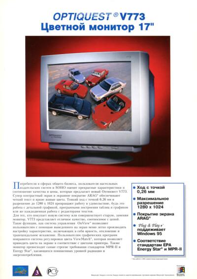 Optiquest V773 - обложка