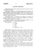 Морские бои. ZX-Spectrum. Версия 21,6 - страница