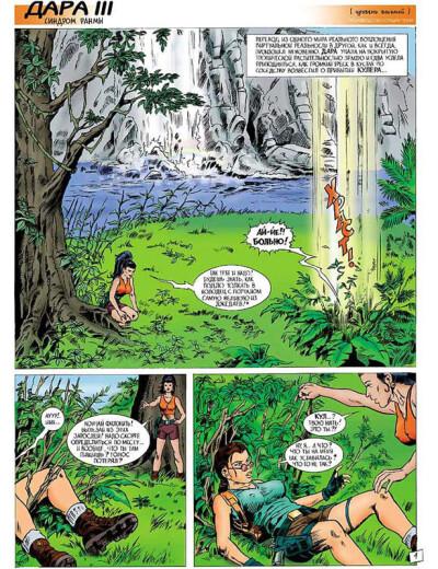 Скачать книгуДара III – Синдром Ранмы (уровень восьмой)