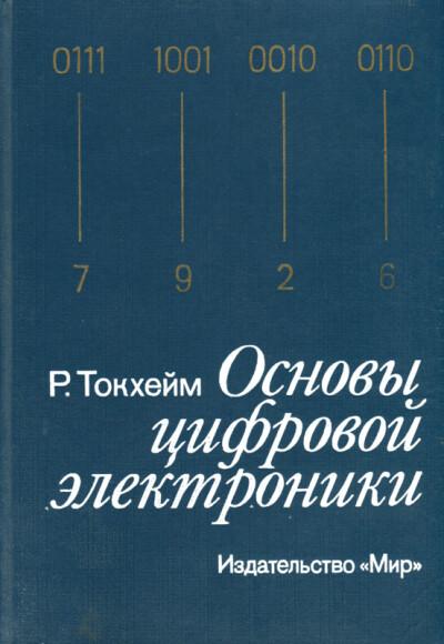 Токхейм Р. — Основы цифровой электроники - обложка