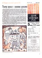 """""""ЮТ"""" для умелых рук 03.1986 скачать бесплатно или читать онлайн"""