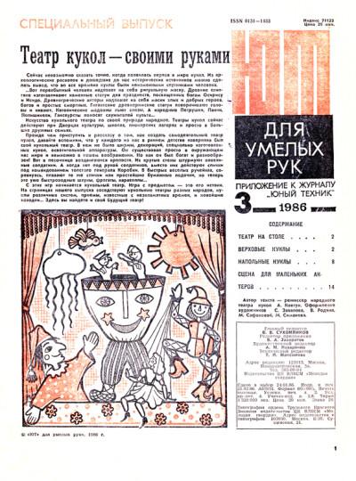 """""""ЮТ"""" для умелых рук 03.1986 - обложка"""