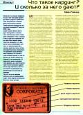 Хакер #3/99 - страница