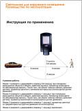 Светильник для наружного освещения SX-LD-0020-TY — инструкция на русском языке - страница