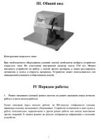 Лентообмоточный станок AT-101 — инструкция на русском языке скачать бесплатно или читать онлайн