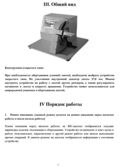 Лентообмоточный станок AT-101 — инструкция на русском языке - обложка