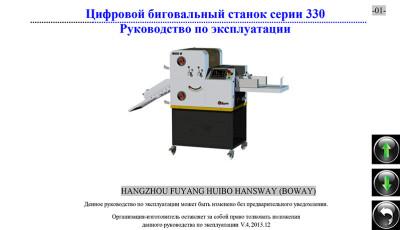 Скачать книгуЦифровой биговальный станок Boway серии 330 — инструкция на русском языке