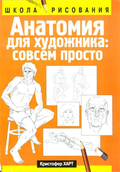 Харт К. — Анатомия для художника: совсем просто - обложка