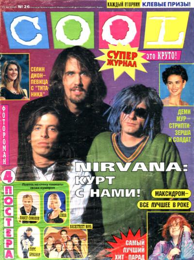 Cool № 26 23.06.1998 - обложка