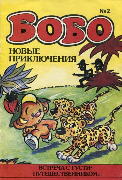Бобо — № 2 - обложка