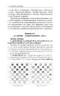 Пак В. Н. — Популярный шашечный практикум - страница