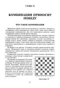 Герцензон Б., Напреенков А. – Шашки — это интересно. Учебник шашечной игры - страница