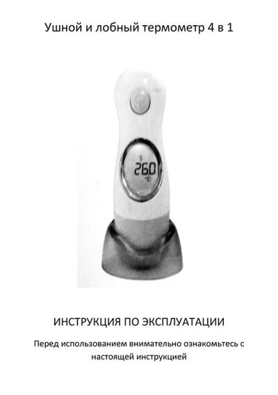 Ушной и лобный термометр 4 в 1 — инструкция на русском языке - обложка